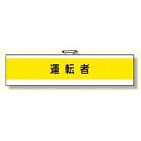 作業管理関係腕章(ビニール製) 運転者 (366-52)