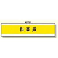 作業管理関係腕章 作業員 (366-53)