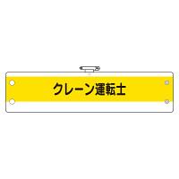 作業管理関係腕章 クレーン運転士 (366-54)