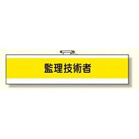 ビニール腕章監理技術者 (366-55)