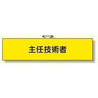 鉄道保安関係腕章 ビニール製 主任技術者 (366-61)