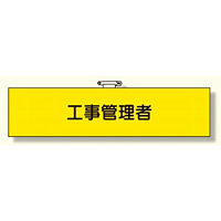 鉄道保安関係腕章 ビニール製 工事管理者 (366-62)