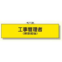 鉄道保安関係腕章 ビニール製 工事管理者 (保安担当) (366-63)