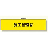 鉄道保安関係腕章 施工管理者 (366-64)
