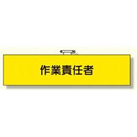 鉄道保安関係腕章 作業責任者 (366-65)