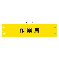 鉄道保安関係腕章 作業員 (366-67)