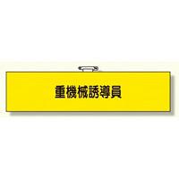 鉄道保安体制腕章 重機械誘導員 (366-69)