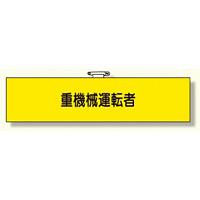 鉄道保安関係腕章 重機械運転者 (366-70)