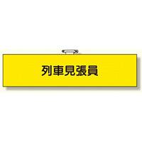 鉄道保安関係腕章 列車見張員 (366-71)