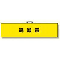 鉄道保安関係腕章 誘導員 (366-73)
