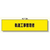 腕章 軌道工事管理者 (366-74)