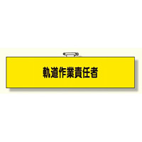腕章 軌道作業責任者 (366-75)