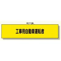 腕章 工事用自動車運転者 (366-76)