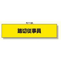 腕章 踏切従事員 (366-78)
