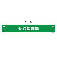 腕章 内容:交通整理員 (366-89)