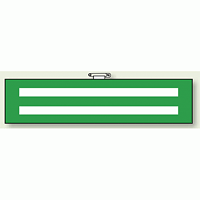 交通安全関係腕章 無地ベース 2 (366-91)