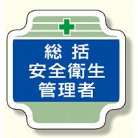 安全管理関係胸章 表示内容:総括安全衛生管理者(ブルー) (367-01)