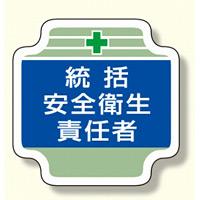 安全管理関係胸章 表示内容:統括安全衛生責任者(ブルー) (367-02)