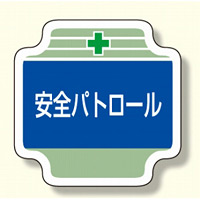 安全管理関係胸章 表示内容:安全パトロール (367-06)