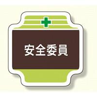 安全管理関係胸章 表示内容:安全委員 (367-09)