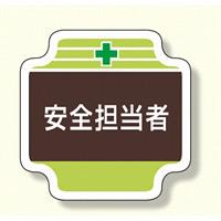 安全管理関係胸章 表示内容:安全担当者 (367-11)