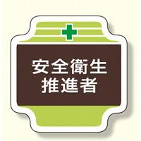 安全管理関係胸章 表示内容:安全衛生推進者 (367-12)