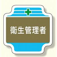 安全管理関係胸章 表示内容:衛生管理者 (367-13)