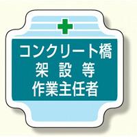 作業主任者胸章 コンクリート橋架設等 (367-27)