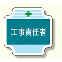 作業管理関係胸章 工事責任者 (367-41)
