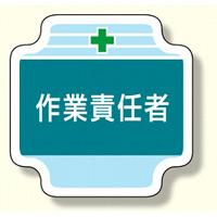 作業管理関係胸章 作業責任者 (367-47)