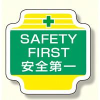 作業管理関係胸章 SAFETY (367-49)