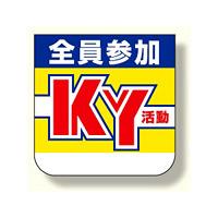 胸章 全員参加KY活動 10枚1組 (368-01)