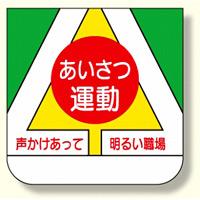 ビニール製胸章 10枚1組 表示内容:あいさつ運動 (368-06)