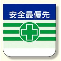 ビニール製胸章 10枚1組 表示内容:安全最優先 (368-08)