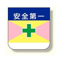 胸章 安全第一 10枚1組 (368-09)