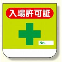 ビニール製胸章 10枚1組 表示内容:胸章 入場許可証 (368-10)