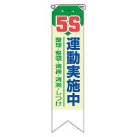 リボン 5S運動実施中 10枚1組 (369-12)