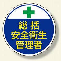 安全管理関係ステッカー 総括安全衛生 (370-01)