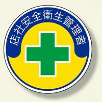 安全管理関係ステッカー 店社安全衛生 (370-04)