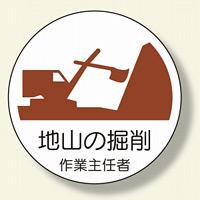 作業主任者ステッカー 地山の掘削 (370-21)
