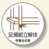 作業主任者ステッカー 足場組立解体 (370-23)