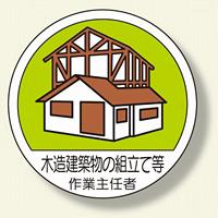 作業主任者ステッカー 木造建築物の組立等 (370-27)
