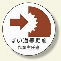 作業主任者ステッカー ずい道等の掘削 (370-29)