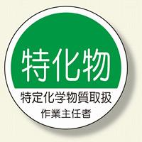 作業主任者ステッカー 特化物 (370-33)