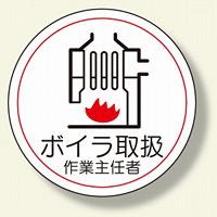 作業主任者ステッカー ボイラ取扱 (370-37)