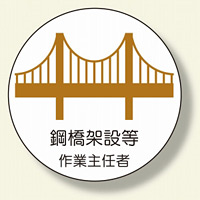 作業主任者ステッカー 鋼橋架設等 (370-39)