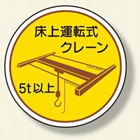 作業管理関係ステッカー床上運転式5t以上 (370-48)