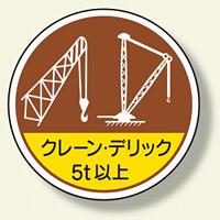 作業管理ステ クレーン・デリック5t以上 (370-49)