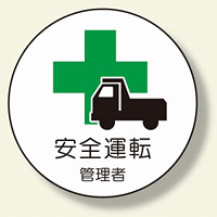 作業管理関係ステッカー 安全運転管理者 (370-51)