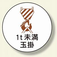作業管理関係ステッカー 1t未満玉掛 (370-55)